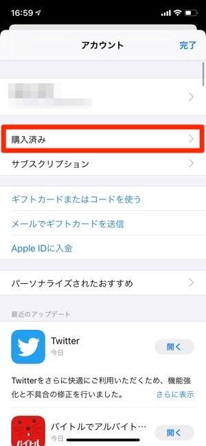 iPhone Googleマップ アカウント 購入済み