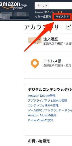 Amazonプライム・ビデオ アカウントサービス マイストア