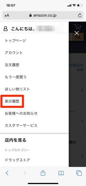 Amazonプライムビデオ モバイルサイト 表示履歴
