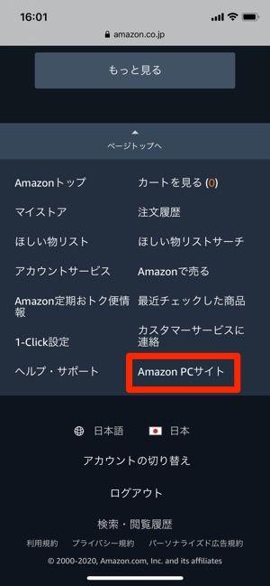 Amazon iOS版モバイルサイト