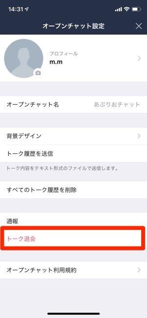 オープンチャット オープンチャット設定画面 トーク退会