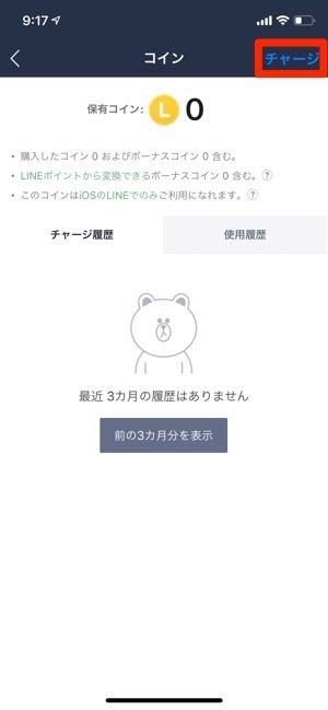 LINE コイン チャージ画面