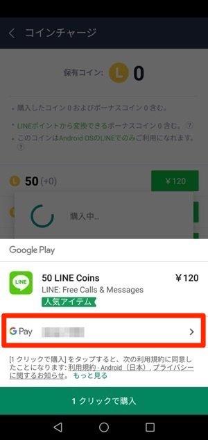 Google Play 支払い方法選択