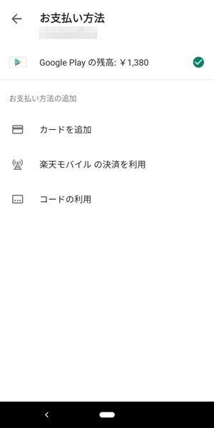 Google Play決済 Google Playギフトカードの残高表示