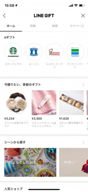 LINE GIFT