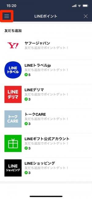 LINEポイントページ