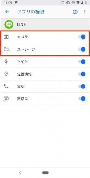 Android版のLINEの設定画面