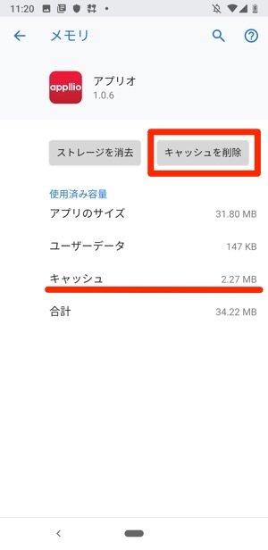 Android 設定 ストレージ その他のアプリ キャッシュを削除