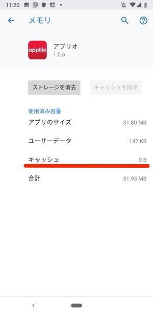 Android 設定 ストレージ キャッシュ削除