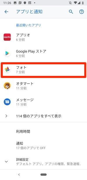 Android 設定 アプリと通知