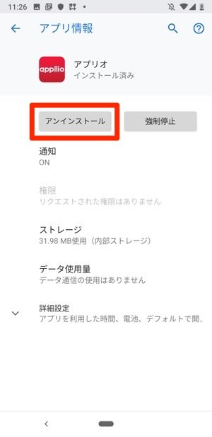 Android 設定 アプリ情報 アプリ アンインストール