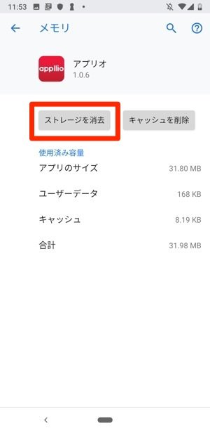 Android ストレージ その他のアプリ ストレージを消去
