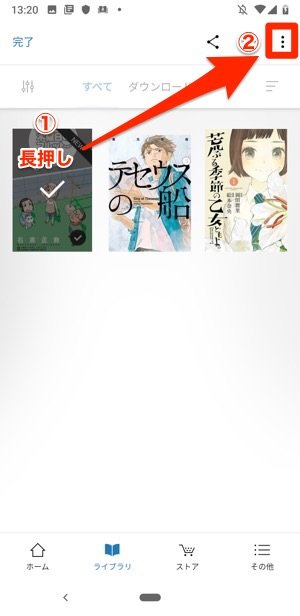 Android Kindle 本棚