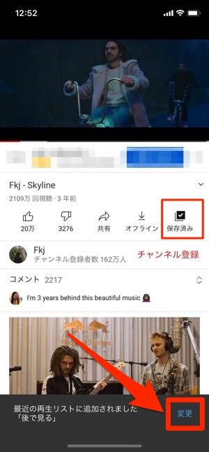 YouTube 保存済み 変更