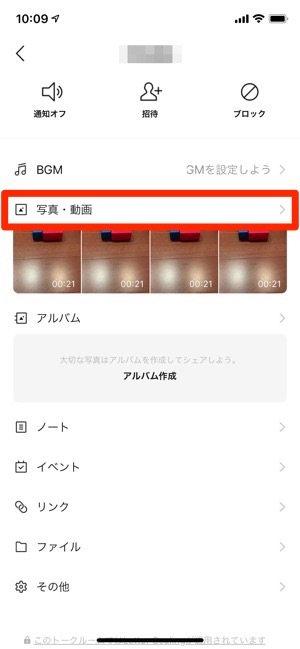 LINE メニュー 写真・動画
