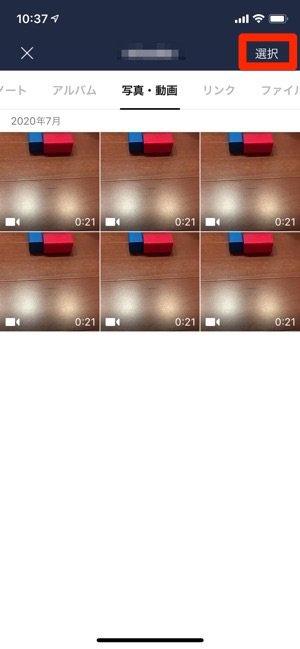 LINE 写真・動画 選択