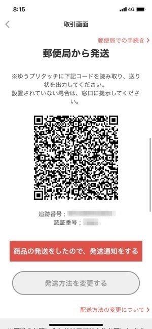 ゆうパケット メルカリ 取引画面 2次元コード
