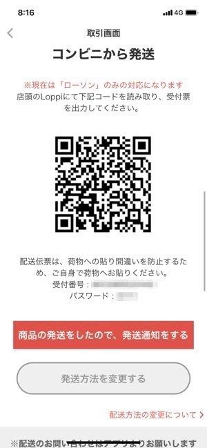ゆうパケット メルカリ 取引画面 コンビニ用2次元コード