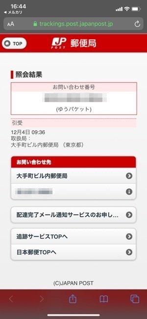 メルカリ 取引画面 送り状番号 日本郵便ホームページ 問い合わせ情報を確認