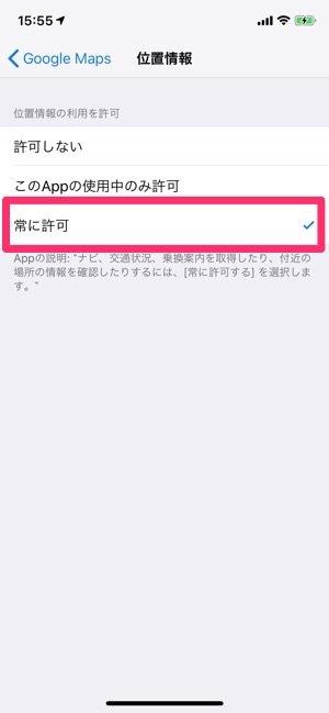iPhone 設定 Googleマップ 位置情報 常に許可