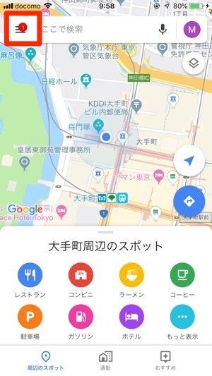 Googleマップ メニュー