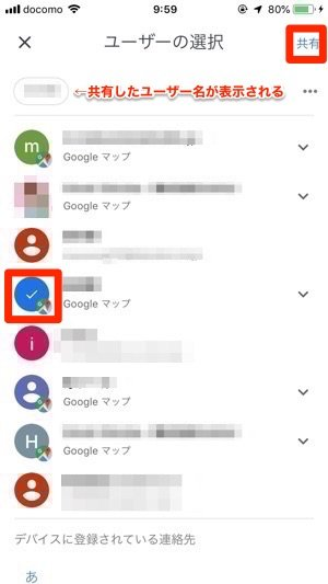 Googleマップ 現在地の共有 ユーザーの選択