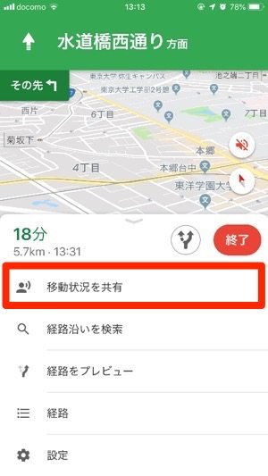 Googleマップ ナビ 移動状況を共有