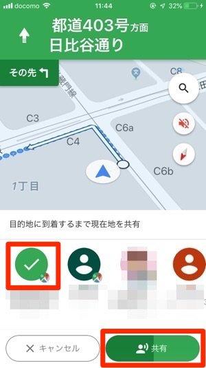 Googleマップ 相手を選択 共有