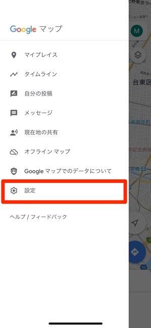 Googleマップ 設定