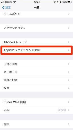 iPhone 設定 Appのバックグラウンド更新