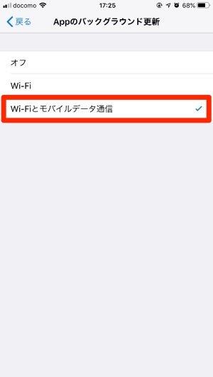 iPhone 設定 Appのバックグラウンド更新 Google Maps Wi-fiモバイルデータ通信