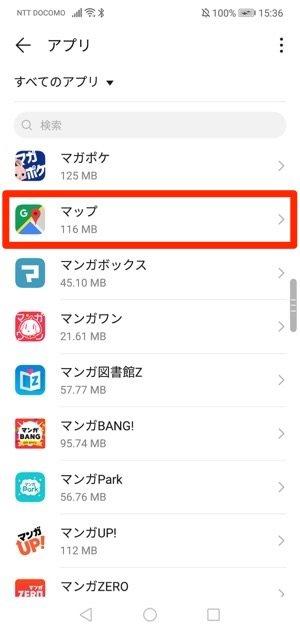 Android 設定 アプリ マップ