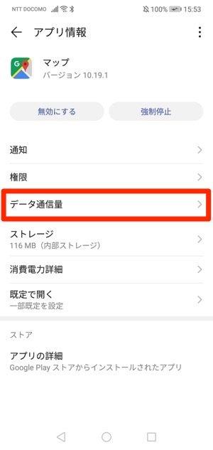 Android 設定 アプリ マップ データ通信量