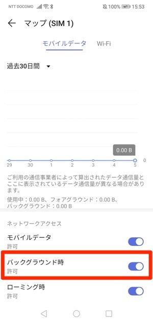 Android 設定 アプリ マップ データ通信量 バックグラウンド時