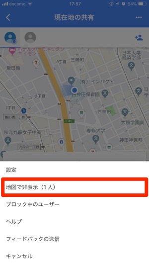 Googleマップ 現在地の共有 地図で非表示
