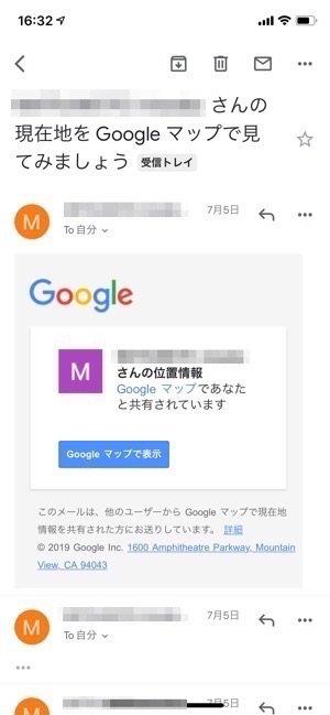 Googleマップ 現在地の共有 リクエストを受け取った相手 通知のメール