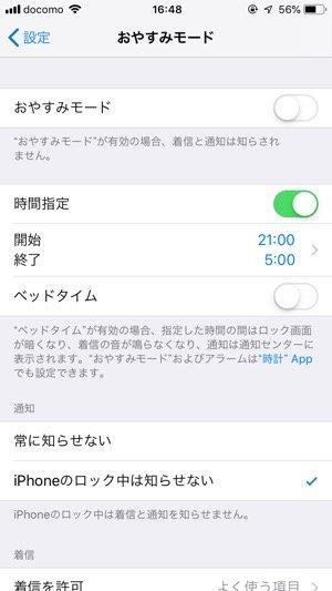 iPhone 設定 おやすみモード 時間指定