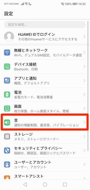 Android 設定 音