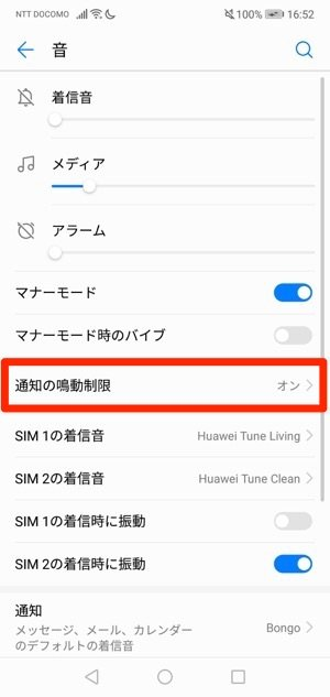 Android 設定 音 通知の鳴動制限