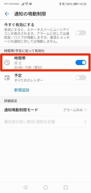 Android 設定 音 通知の鳴動制限 時間帯