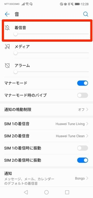 Android 設定 音 着信音
