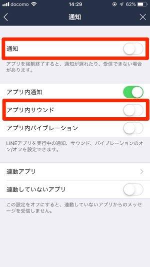 LINE 通知 アプリ内サウンドオフ