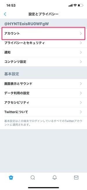 Twitter ログイン認証 設定方法2