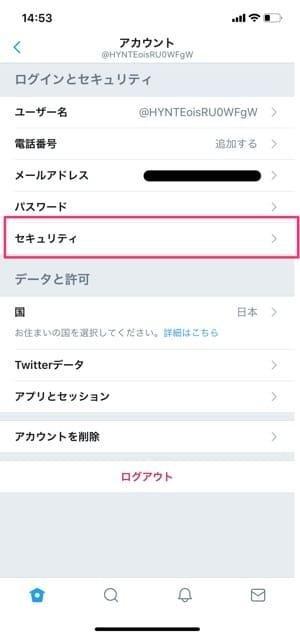 Twitter ログイン認証 設定方法3