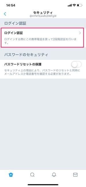 Twitter ログイン認証 設定方法4