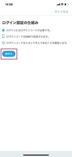 Twitter ログイン認証 設定方法6