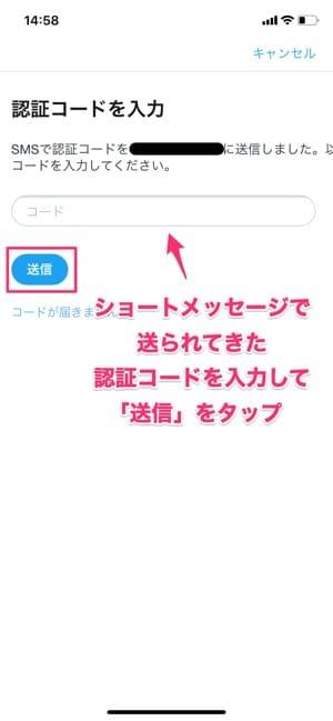 Twitter ログイン認証 設定方法9