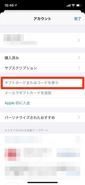 Apple Music 支払い方法 ギフトカードまたはコード