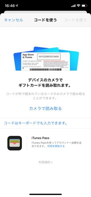 Apple Music App Store & iTunes ギフトカード 読み込み