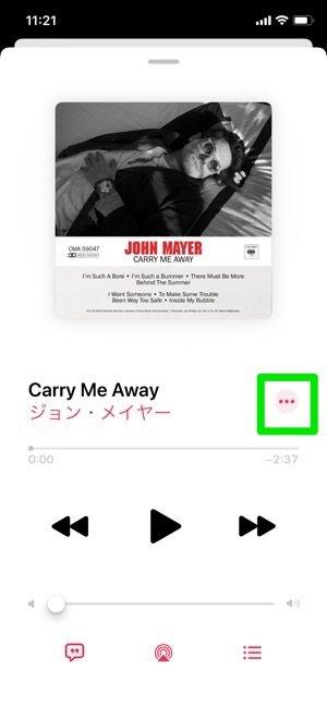 Apple Music 再生画面 メニュー